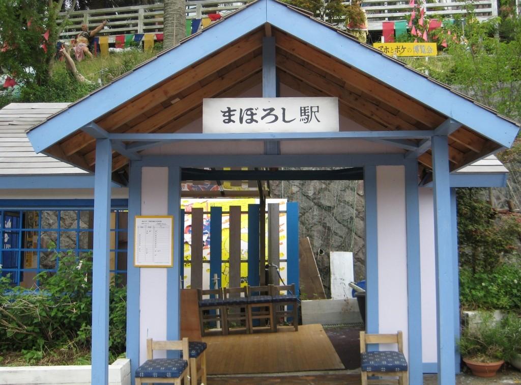 まぼろし博覧会のまぼろし駅