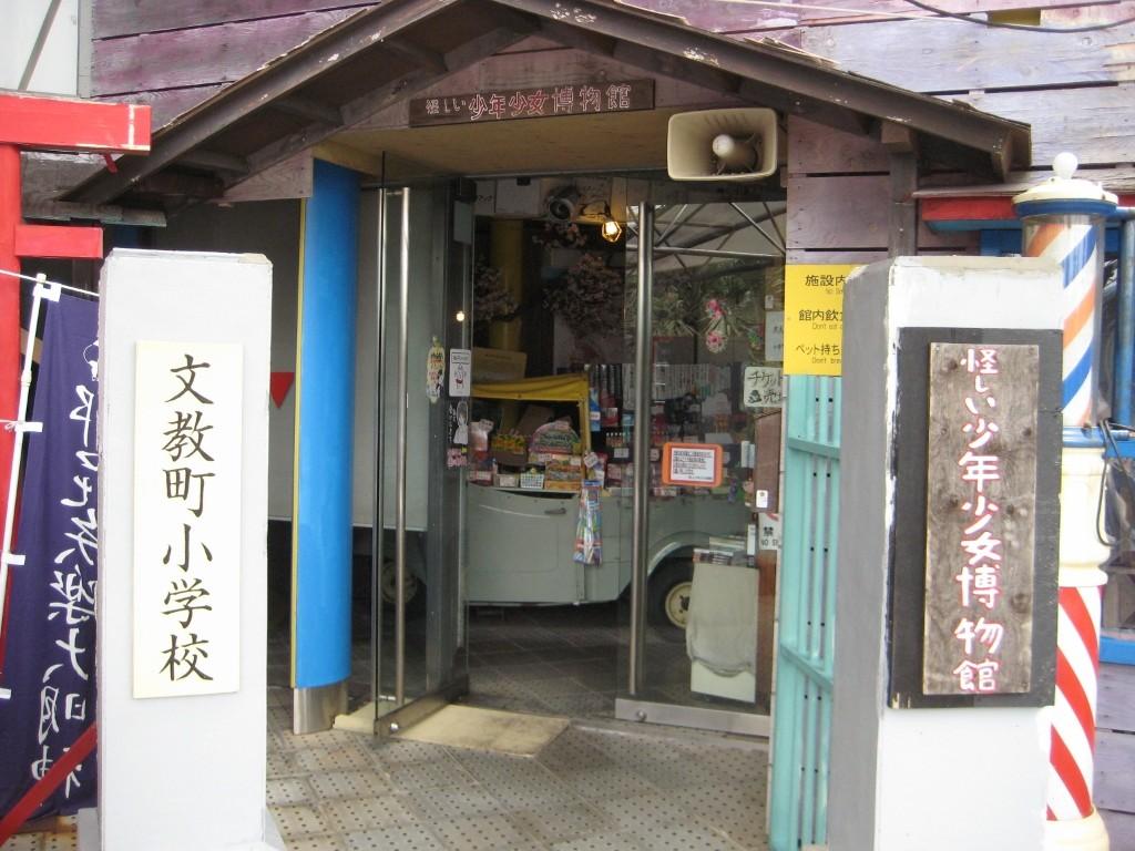 伊豆の怪しい少年少女博物館の入り口