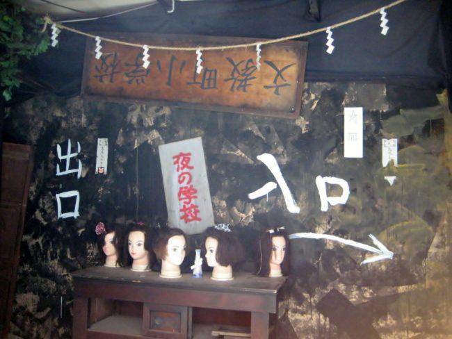 怪しい少年少女博物館の夜の学校(お化け屋敷)