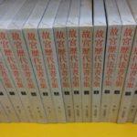 古本屋の100円コーナーには『お宝』が眠っている可能性あり