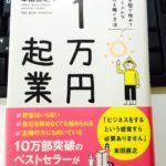 『1万円起業』に学ぶSNS活用術