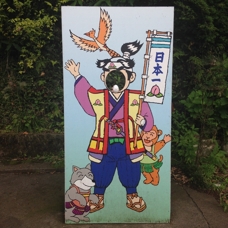 愛知県の桃太郎神社
