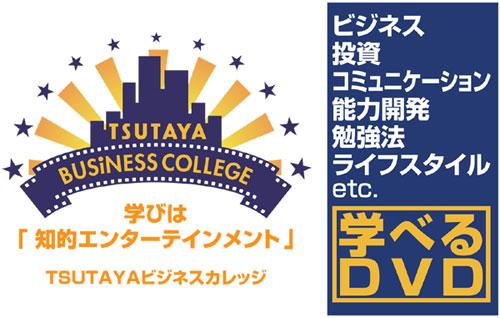 ツタヤビジネスカレッジホームページ