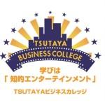 車通勤の時間を有効活用するなら『TSUTAYAビジネスカレッジ』がおすすめ