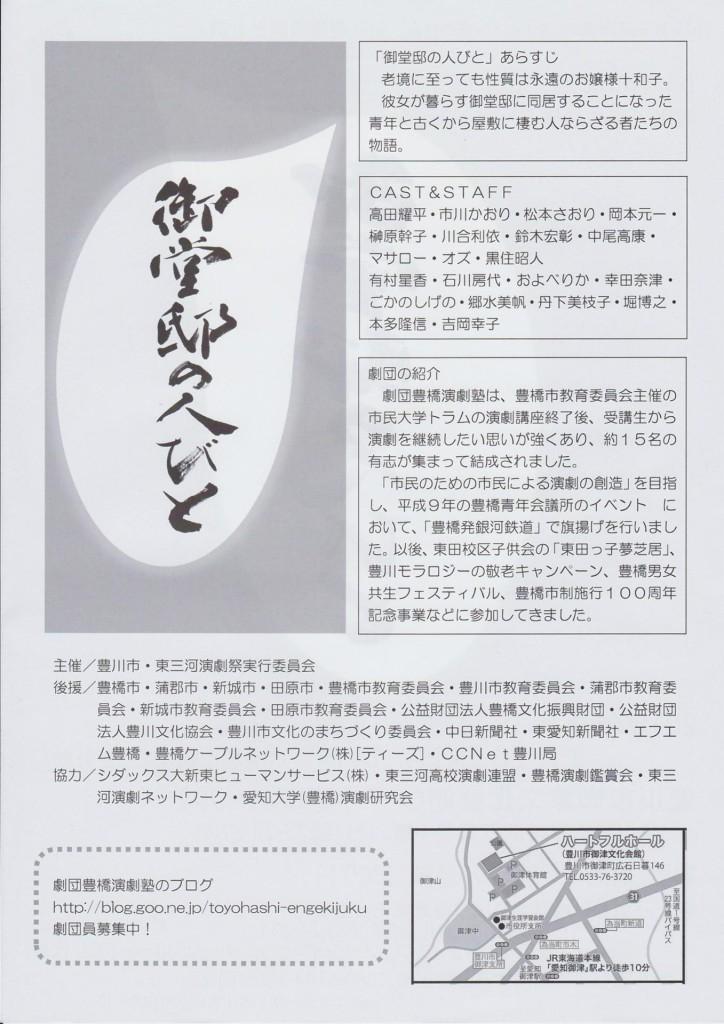 劇団豊橋演劇塾の舞台の詳細