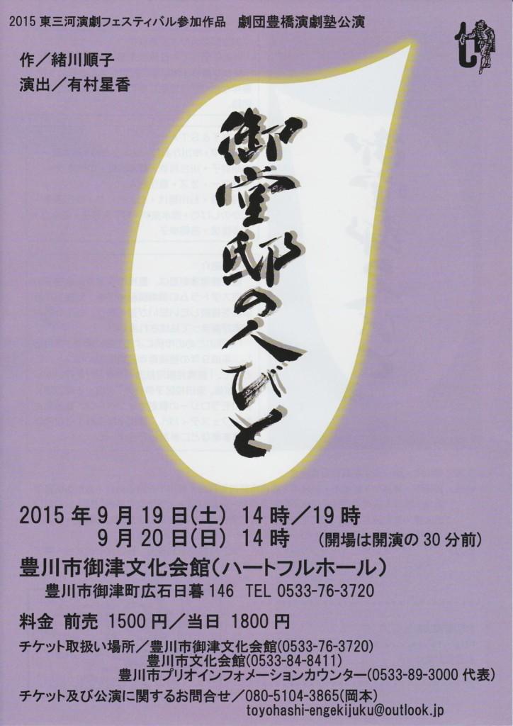 東三河演劇フェスティバルのポスター