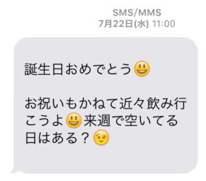 福山雅治からの間違いメール