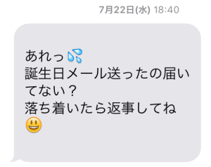福山雅治からのしつこいメール