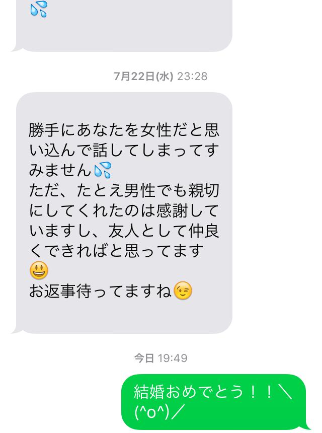福山雅治への結婚おめでとうメール