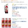 Amazonでバカ売れしている消火器『アルテシモ 』を取り急ぎレビューしてみた