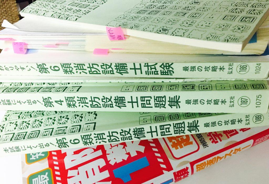 消防設備士試験の乙6類のおすすめ問題集と参考書