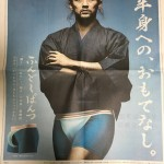 名古屋発祥の『ふんどしぱんつ』が画期的すぎる