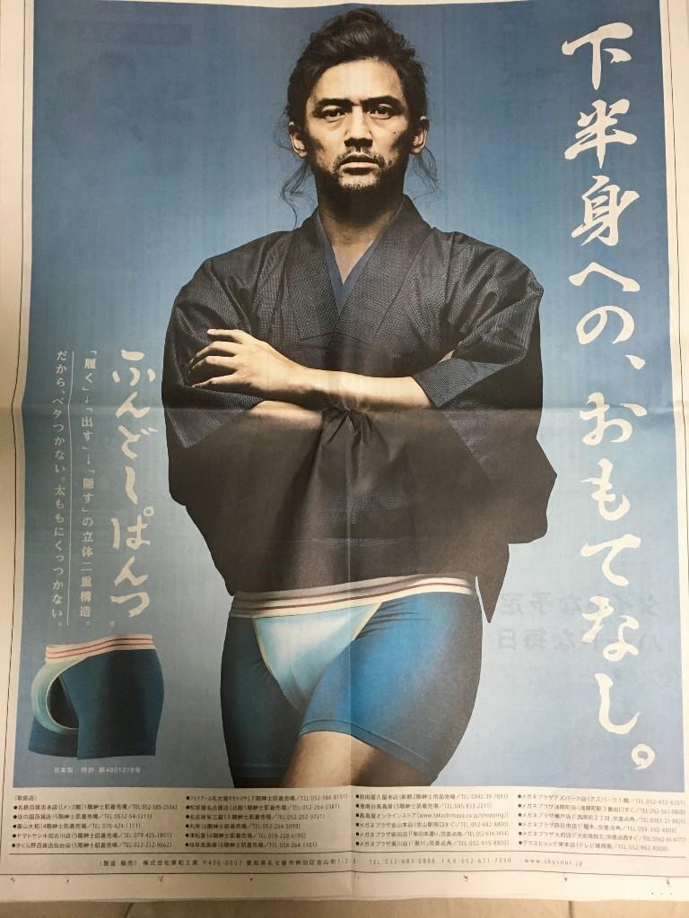 中日新聞のふんどしぱんつ広告