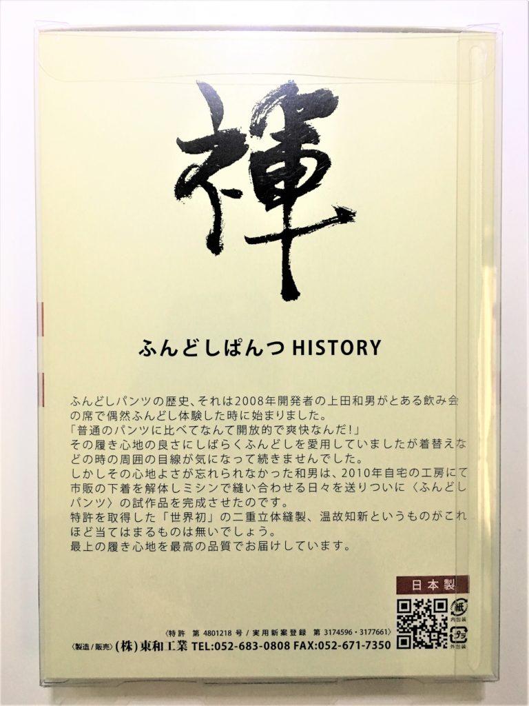 ふんどしパンツの歴史