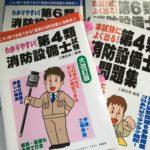 消防設備士乙4合格勉強法【おすすめ参考書・問題集等】
