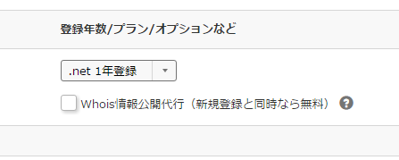お名前.comの申し込み画面