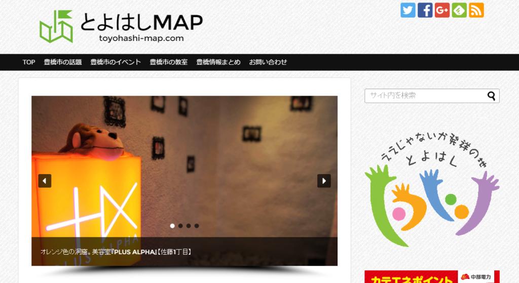 豊橋情報ブログとよはしMAPのトップページ