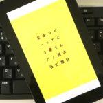 生きたキャッチコピーの書き方【広告コピーってこう書くんだ!読本】