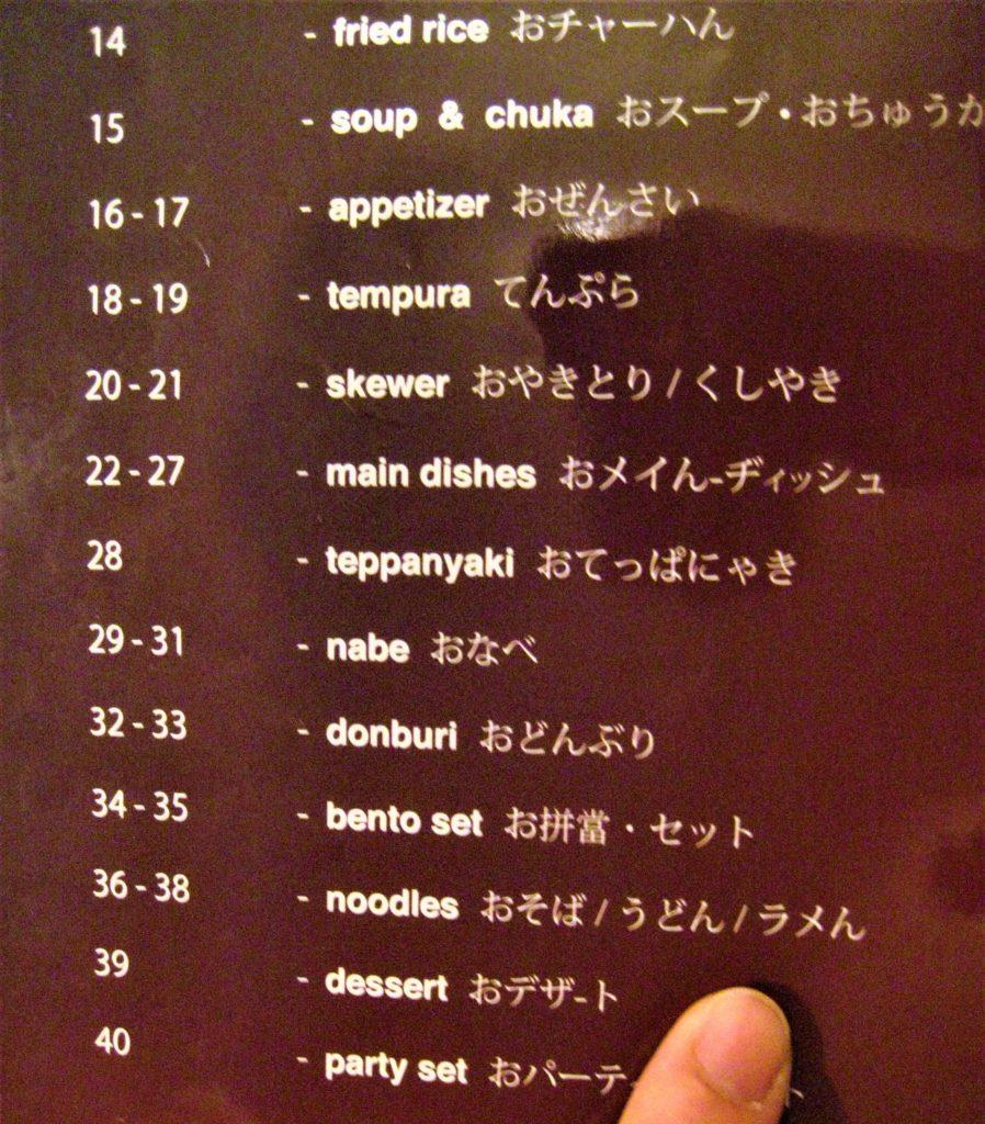 日本食レストランのメニュー表