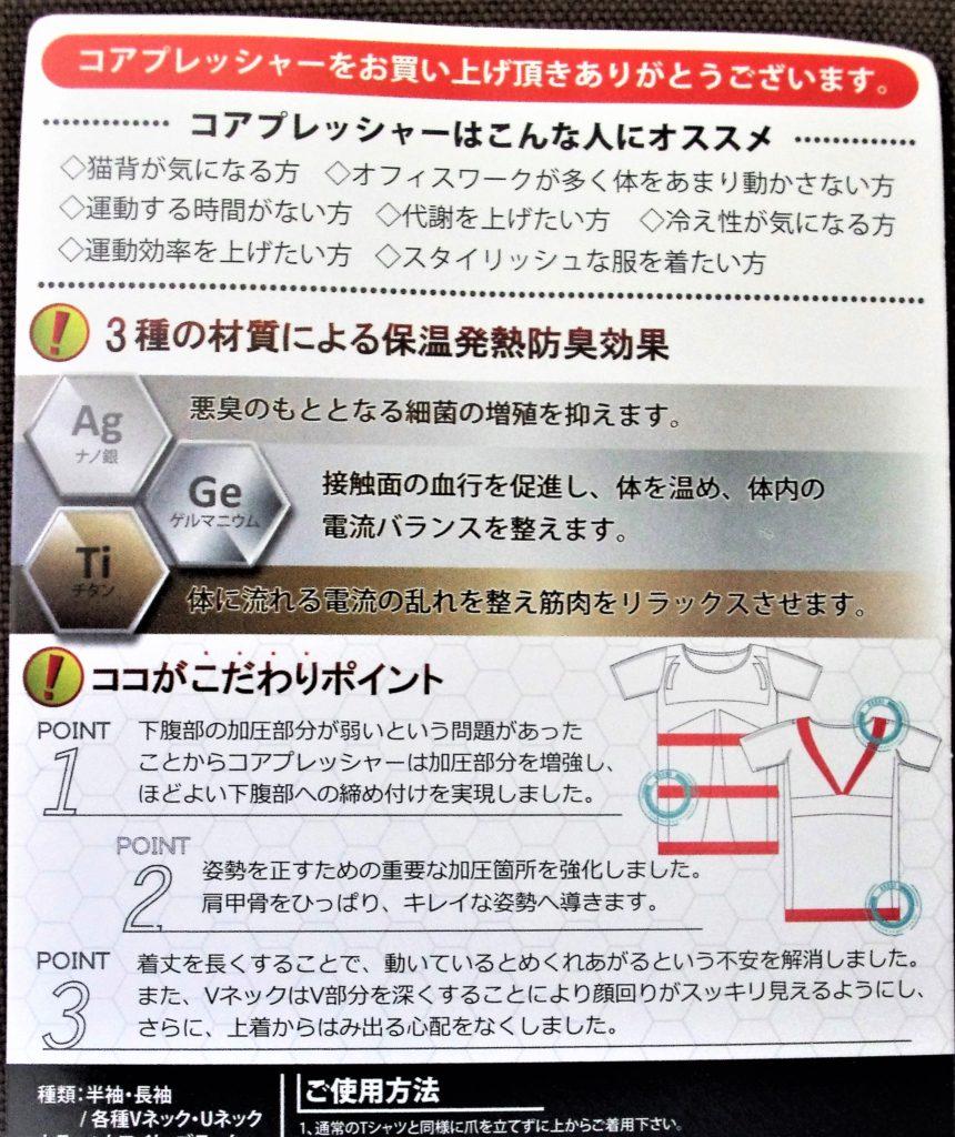 メンズ加圧インナーモアプレッシャーの説明