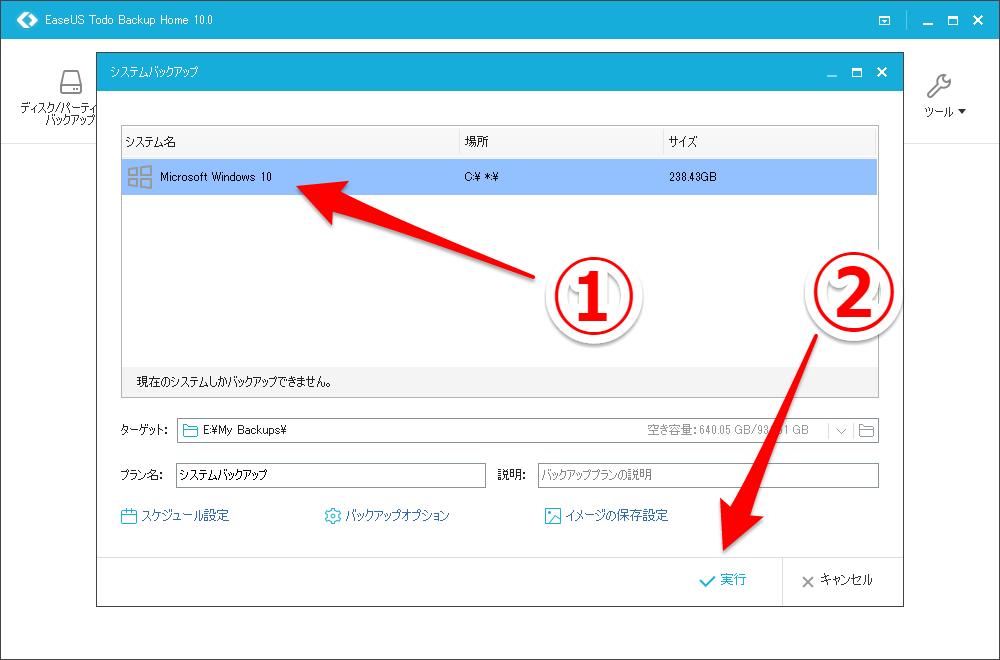 EaseUS Todo Backupのシステム選択画面